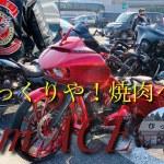 Harley-Davidson teamACE びっくりやへGO!