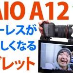 【これはスゴイ】VAIO A12 分離型ノートパソコン/タブレットPCでミラーレス一眼カメラの撮影を快適に!?