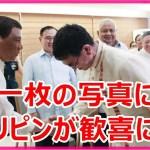 海外の反応「日本は特別な国」ドゥテルテ大統領を表敬訪問する河野外相の姿にフィリピンから感動の嵐!【すごいぞ日本】