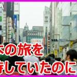 海外の反応 衝撃「日本の旅を期待していたのに…」日本旅行の不満を投稿した外国人女子学生が海外メディアで大騒ぎ【すごいぞ日本】