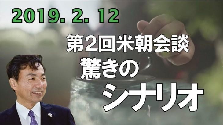 20190212 第2回米朝会談 驚きのシナリオ【及川幸久−BREAKING−】