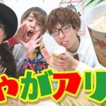 【超話題】じゃがアリゴを食べてみたらビックリ仰天!!!お目目が飛び出ちゃうくらいおいちー!!