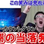 【日向坂46】デビューライブ当落発表‼この感動は見れるのか??
