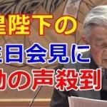 【海外の反応】「本当に感動しました!」天皇陛下 在位最後の誕生日会見に海外から感動の声が殺到!
