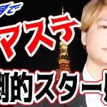香取慎吾『スマステ』の感動復活!期待以上に「裏切って」くれた慎吾…SMAPが一人でも圧倒的スターの存在感