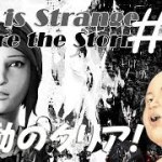 Life is Strange: Before the Storm◆感動のクリア! #4-1