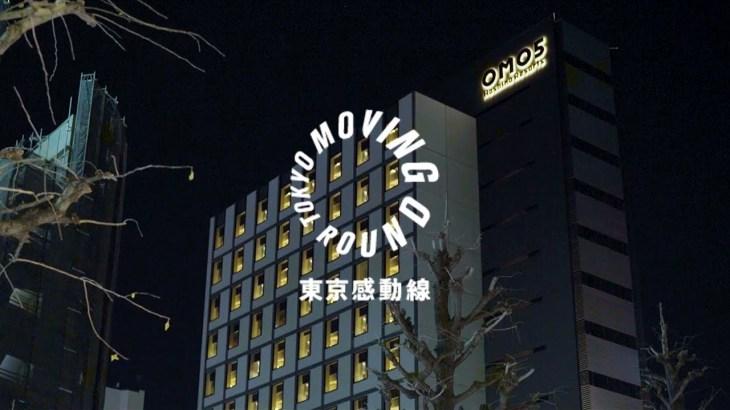 東京感動線「星野リゾート OMO5 東京大塚」篇