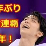 【羽生結弦】平昌オリンピックの感動から1年!2月17日は66年ぶりの連覇を達成した日!オリンピックチャンネルが1周年特集を企画!#yuzuruhanyu