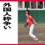 やっぱり凄い。新助っ投 広島レグナルトが好投!1回無安打2奪三振で激しい外国人枠争いの中でアピールとは?