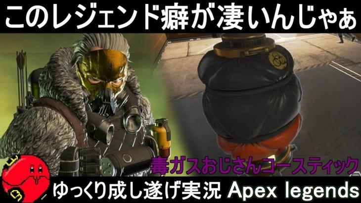 『apex legends』一番使われてない癖が凄いレジェンド!コースティックポジティブキャンペーン『エーペックスレジェンズ』ゆっくり実況
