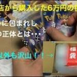 【ポケモンカード】超豪華!!6万円福袋をハプニングありつつも開封した結果!!【福袋】