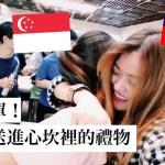 哭了😭!什麼禮物讓新加坡同學當場感動泛淚?|Blaire要送就送最有意義的🎁