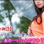 【馴れ初め】俺「傘無いの?良かったら使う?」嫁「いえ、あの…いいんですか?」⇒ 結果…【涙・感動の話】『涙あふれて』【感動する話】