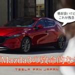 新型Mazda3凄い格好良い‼️それだけに電動化されていないのは勿体無い。