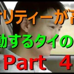 クオリティーが高い 感動するタイのCM Part4 【日本語字幕付き】โขษณาไทย ซับญี่ปุ่่น