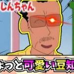 【#クレヨンしんちゃん】園長先生のちょっと可愛い豆知識を集めてみた