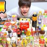 【一人暮らし】調味料など必要な物の総額にびっくり!