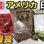 日本・韓国・アメリカの戦闘食を食べ比べたら驚きの味だった…!