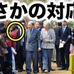 """中国大反響!!両陛下まさかの対応に""""凄い!!さすが日本だ""""と称賛と感動の声が殺到!!【海外の反応】"""