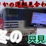 【鉄道旅 ゆっくり実況】ハプニング発生⁉︎ 冬の秘境路線の旅!