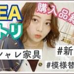 【IKEA&ニトリ】かわいい家具.寝具.装飾飾り等GET!!購入品紹介!!【新生活】