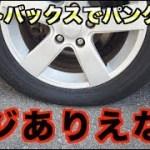 オートバックスにパンク修理しにいくと驚きの…[274]Car Tyre Puncture Repair at Autobacks