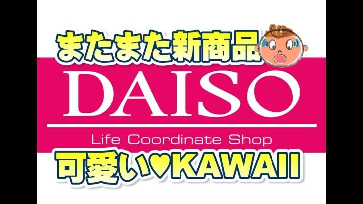 可愛い新作♥DAISO♥ダイソー♥大量購入品♥収納&配置も♥
