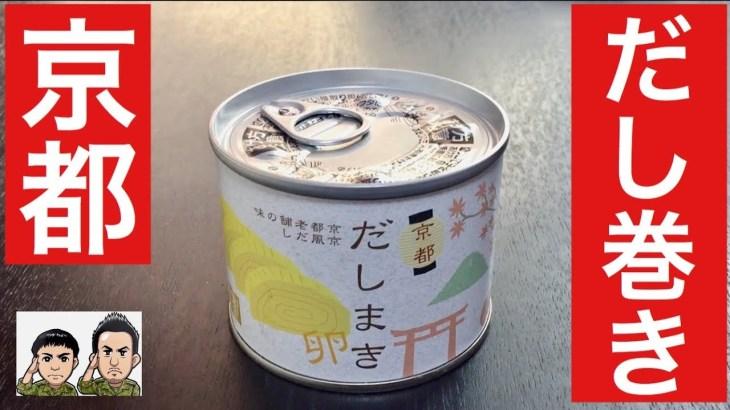【スゴイ缶】京風だし巻き缶詰めを食べたら思い出したあの味【Freeトーク】