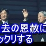 【皇室News】過去の恩赦に驚き
