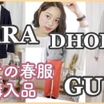 【購入品】ZARA.GU.DHOLICで可愛い春アイテムゲット!【春服】