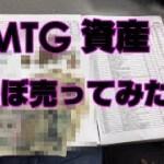 【スタンダード】MTGカード資産ほぼ売ってみたら驚きの金額に!?【MTG】