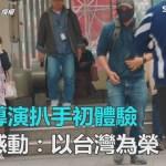 台客導演扒手初體驗 網友感動:以台灣為榮|三立新聞網SETN.com
