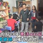 39歲大叔11年養活400孤兒 25歲嫩妹感動倒追他