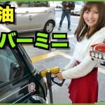 【給油】ローバーミニ のレトロな給油方法にビックリ‼️