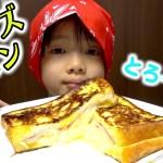 のび〜るチーズフレンチトーストがすごい!小学生の簡単料理レシピ教室【ロボットチャンネル】