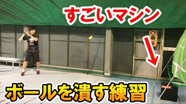 【テニス】すごいマシン!「ボールを潰す」を徹底解剖!