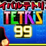 【テトリス99】このテトリス面白いッ!!【赤髪のとも】