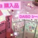 [DAISO   Seria購入品]  ピンクのチューブカバー可愛い💕