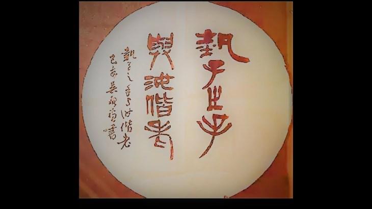 仿簡帛隸書-執子之手與汝偕老(感動啊!)-吳啟禎書法教室教學