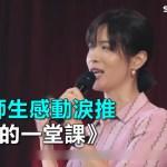 台灣師生感動淚推 《最難的一堂課》|三立新聞網SETN.com