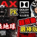 台灣人看流浪地球最棒版本超感動 激光IMAX廳vs杜比影院哪家強? 全球最強票房統計APP介紹 China Travel Vlog EP.27 Shanghai【阿平遊記】