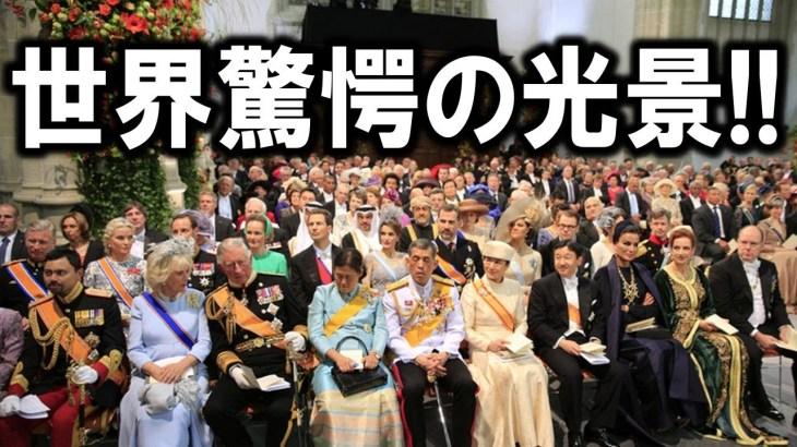 世界驚愕!!すごい規模だ!!日本へ195カ国の要人招待!!新天皇即位の儀に外国人羨望が止まらない!!【海外の反応】