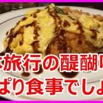 【海外の反応】日本食は世界一!衝撃的な旨さに感動!外国人夫妻が日本旅行中に食べたメニューアルバムが話題【すごいぞ日本】