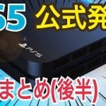 後半【PS5】PS5はどれほど凄いのか?  解説 レイトレーシング とは? プレイステーション5 PlayStation5 プレステ5 #PS5 #プレイステーション5 #PlayStation5