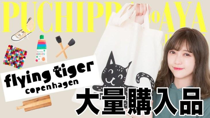 【フライングタイガー】可愛いくて便利♡購入品一挙ご紹介!【Flying Tiger】
