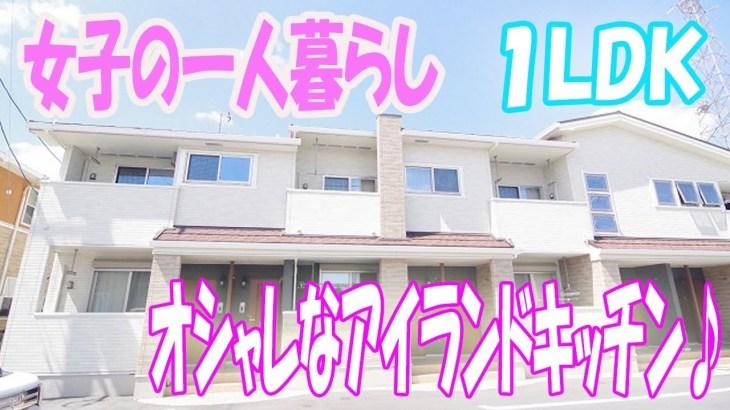 [一人暮らし]女子向けのかわいい1LDK・賃貸アパート[岡山市中区江並]