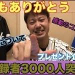 [いつもありがとう] チャンネル登録者3000人突破!!! 感動のコメントに涙が止まらない…