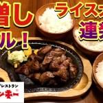 裏技連発【びっくりドンキー】ステーキ肉増しダブルと大盛りライスを大食い!飯テロ