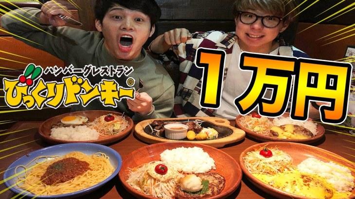 【大食い】びっくりドンキーで1万円使い切るまで帰れません!!