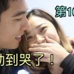 女朋友感動到哭,在一起100天的大驚喜!【CJ VLOG】